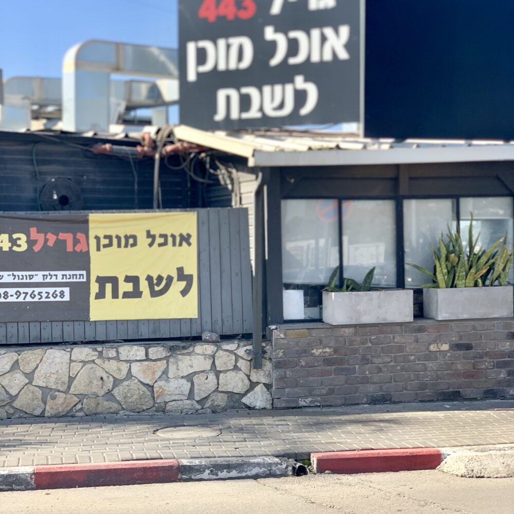 Go With Yo Review – Grill 443 Shabbat Take Out